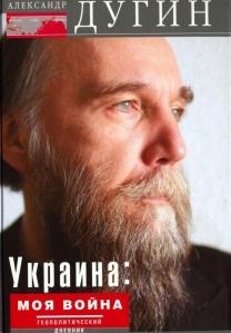 ukraina-_moia-voina-geopoliticheskii-dnevnik-9785227056900