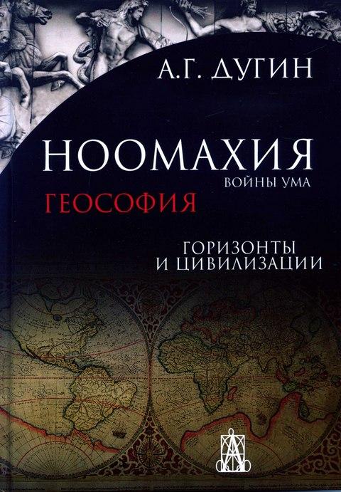 geosofiya