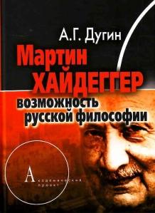 martin_haydegger_vozmozhnost_russkoy_filosofii